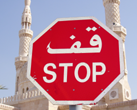 Stop sign in Dubai (VAE)